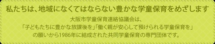 大阪市学童保育連絡協議会